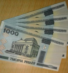 1000 рублей (Беларусь мод. 2000г.) ПРЕСС