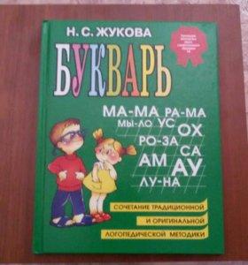Букварь Н. С. Жуковой