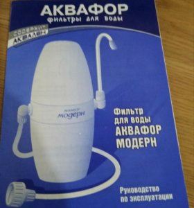 Продам фильтр аквафор