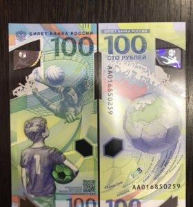100 рублей Фифа