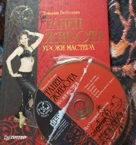 Книга +Диск обучение танцев живота