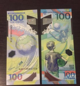 100 рублей футбол