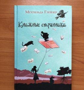 «Книжные странники» Мехтильда Глейзер