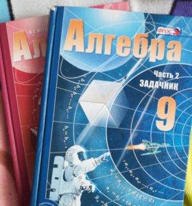 Учебник по алгебре за 9 класс автор Мордкович