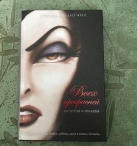 Книга «Всех прекрасней. История королевы»
