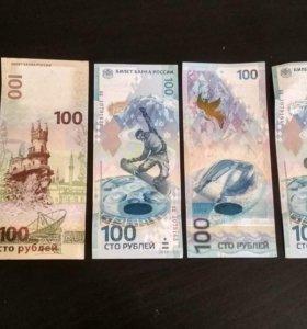 "Банкноты номиналом 100 рублей ""Сочи 2014"""