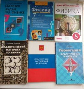 Книги/дидактические материалы