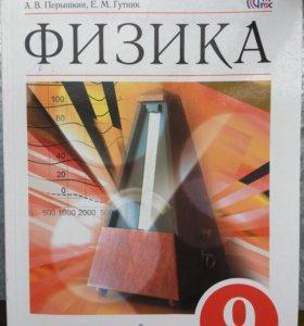 Учебник по физике