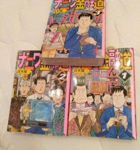 3 томика манги по экономике на японском языке