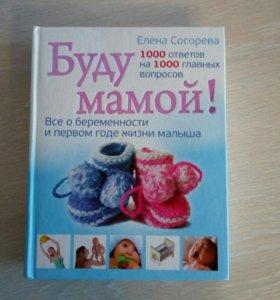 Книга Буду мамой