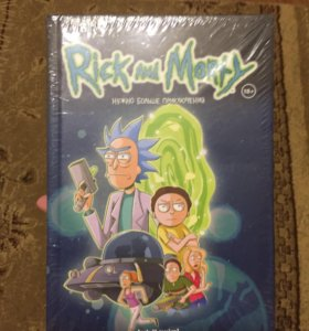 Книга комикс рик и Морти