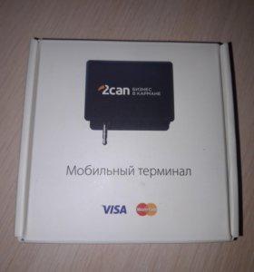 Мобильный терминал доя приёма платежей