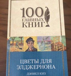 Книга «Цветы для Элджернона»