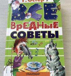 Детская книга «Вредные советы»