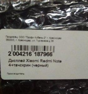 Дисплей на Xiaomi Redmi Note 4 +тачскрин (черный)