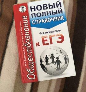 Подготовка к ЕГЭ, русский и обществознание