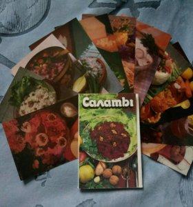 Наборы цветных открыток