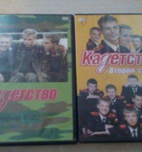 DVD сериал,,Кадетсво,, 2 сезона
