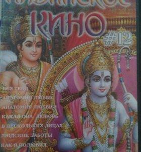 Индийские фильмы на DVD