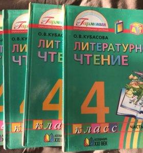 Литературное чтение 4 класс Кубасова в 4 частях