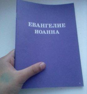 Книга Евангелие Иоанна