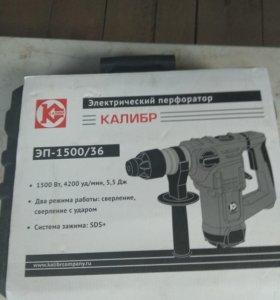 Электрический перфоратор ЭП-1500/36