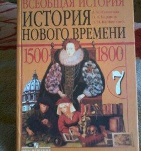 180р История Нового Времени