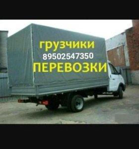Заказ грузчиков грузоперевозки