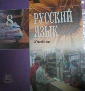 Учебник 1-я часть, и справочные материалы