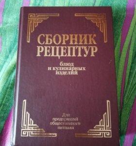 Сборник рецептур для ПОП
