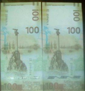 Юбилейный тираж.100 руб Крым близнецы (пара)