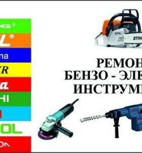 Ремонт бензо и электроинструмента