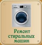 Ремонт стиральных машин и микроволновых печей