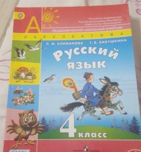 Учебник по русскому языку 2 часть