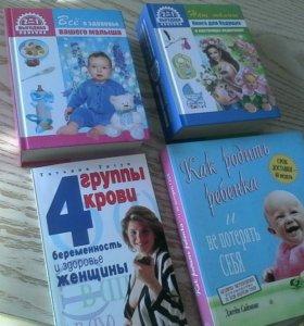 Книги беременность Уход за ребенком Цена за все