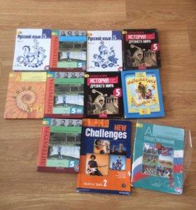 Учебники 5 класс