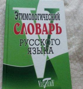 Этимологический словарь рус.яз.