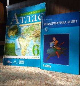 Учебник Информатики и Атлас 6 класс