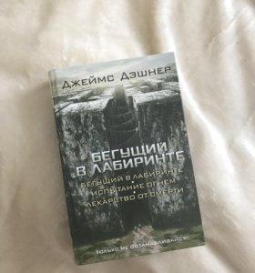 «Бегущий в лабиринте» Джеймс Дэшнер (все 3 части)