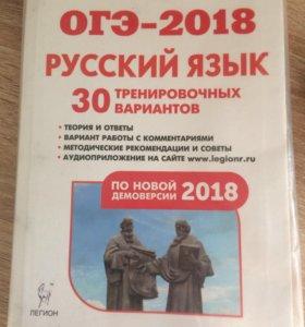 ОГЭ по русскому 2018 год