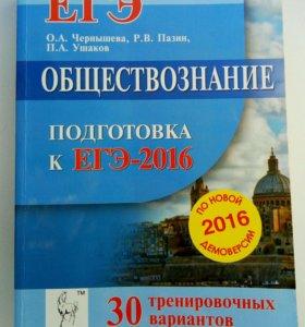 пособие по подготовке к ЕГЭ по обществознанию 2016