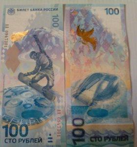 100 рублей серии Сочи.