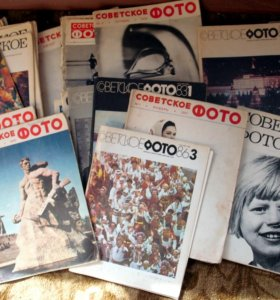Продам журналы Советское фото
