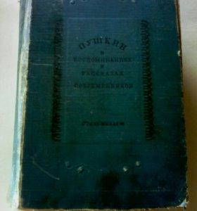 Книга.Пушкин в воспоминаниях и рассказов современн