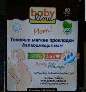 Гелевые прокладки для груди Baby line