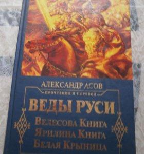 "А. Асов ""Веды Руси"""