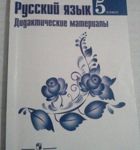 Дидактический материал по русскому языку 5 класс