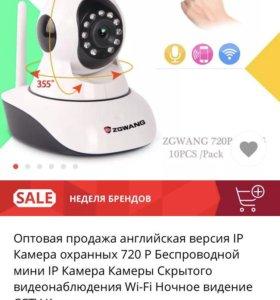 IP Камера новая