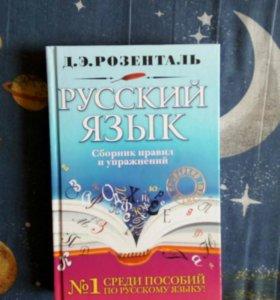 Сборник правил по русскому языку