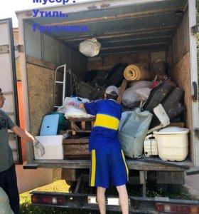Вывоз мусора. 3 тонны.